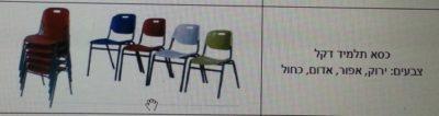 דגם כיסא תלמיד עמיד מאוד ואיכותי